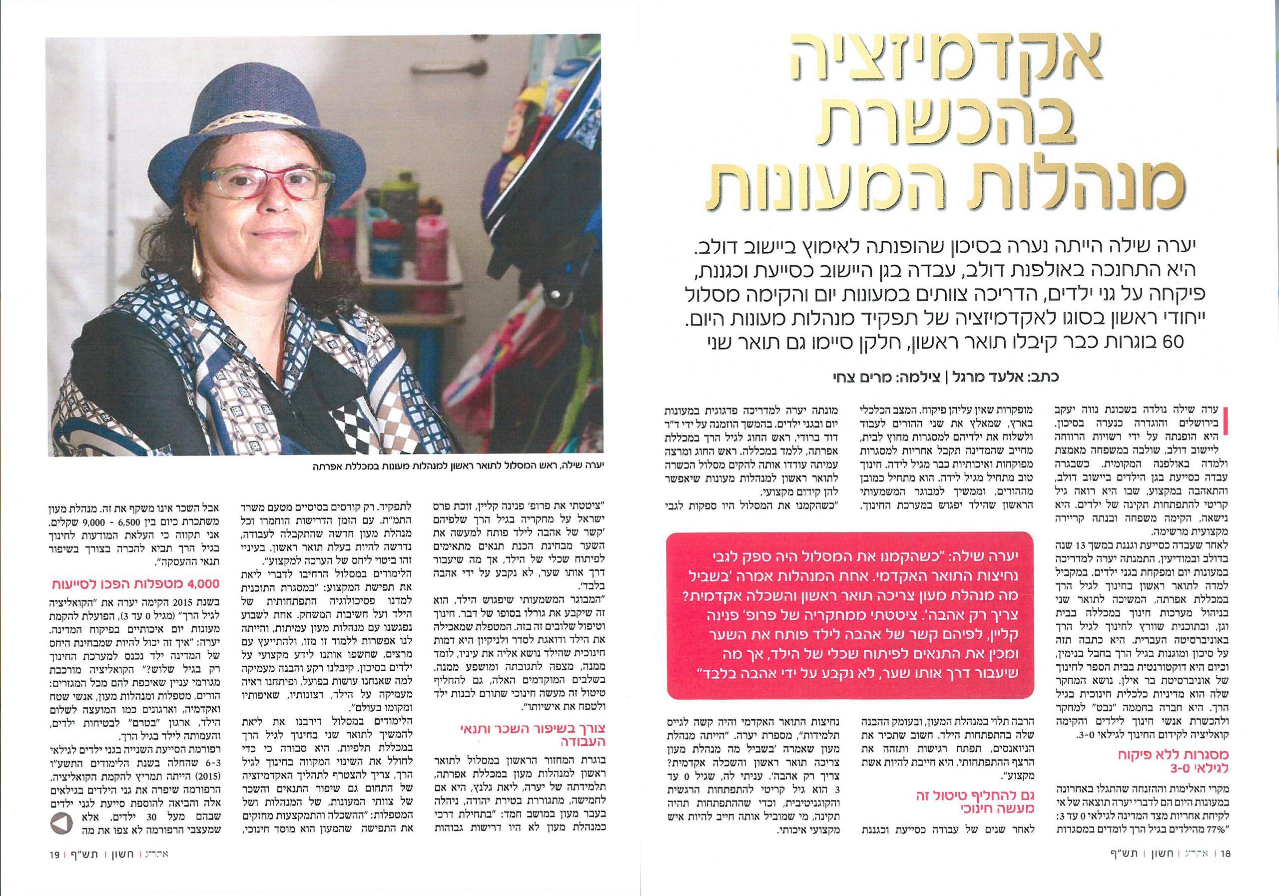 יערה שילה כתבה עליי באתרוג | מומחית לגיל הרך, מייסדת 'חינך מלידה' ומרצה בנושא חינוך