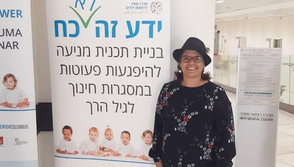 יערה שילה הרצאה בבית חולים מאיר נגד האלימות בפעוטות בגבנים