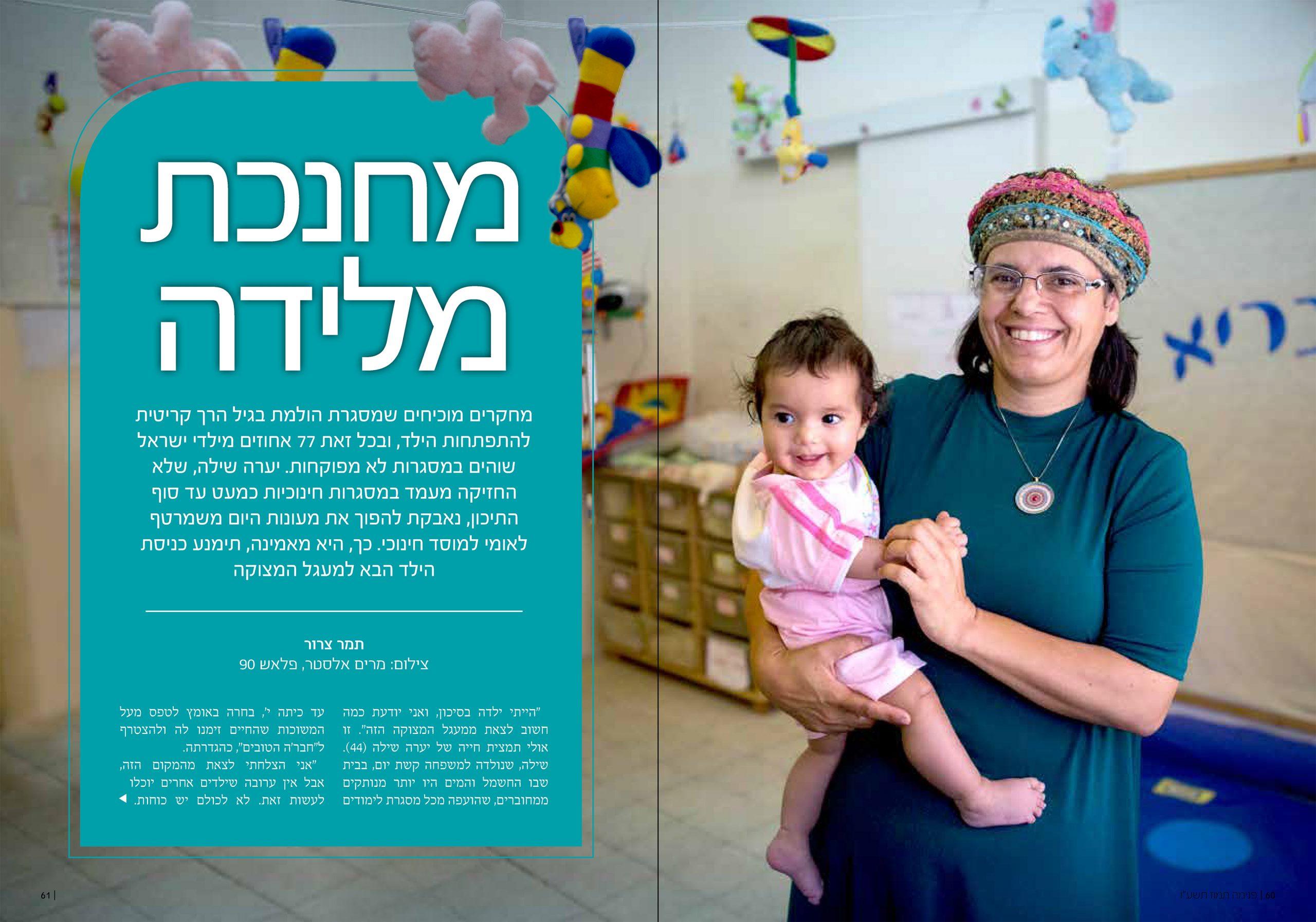 יערה שילה כתבה עליי בפנימה| מומחית לגיל הרך, מייסדת 'חינך מלידה' ומרצה בנושא חינוך