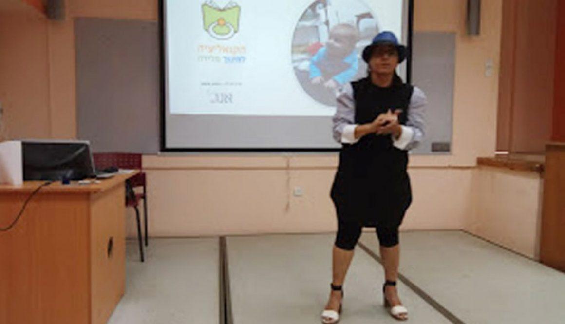 יערה שילה הרצאה על יזמות חברתית בקהילה | חינוך מלידה